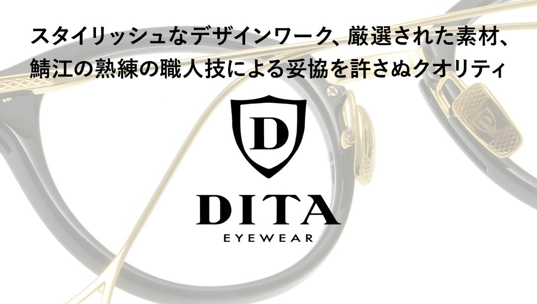 ディータ EMOND-A-47 [黒縁/丸メガネ]  ブランド紹介