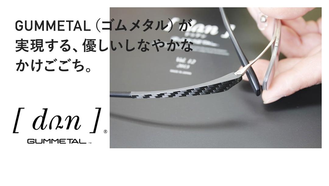 ドゥアン DUN2071-18 [メタル/鯖江産/スクエア/赤]  ブランド紹介