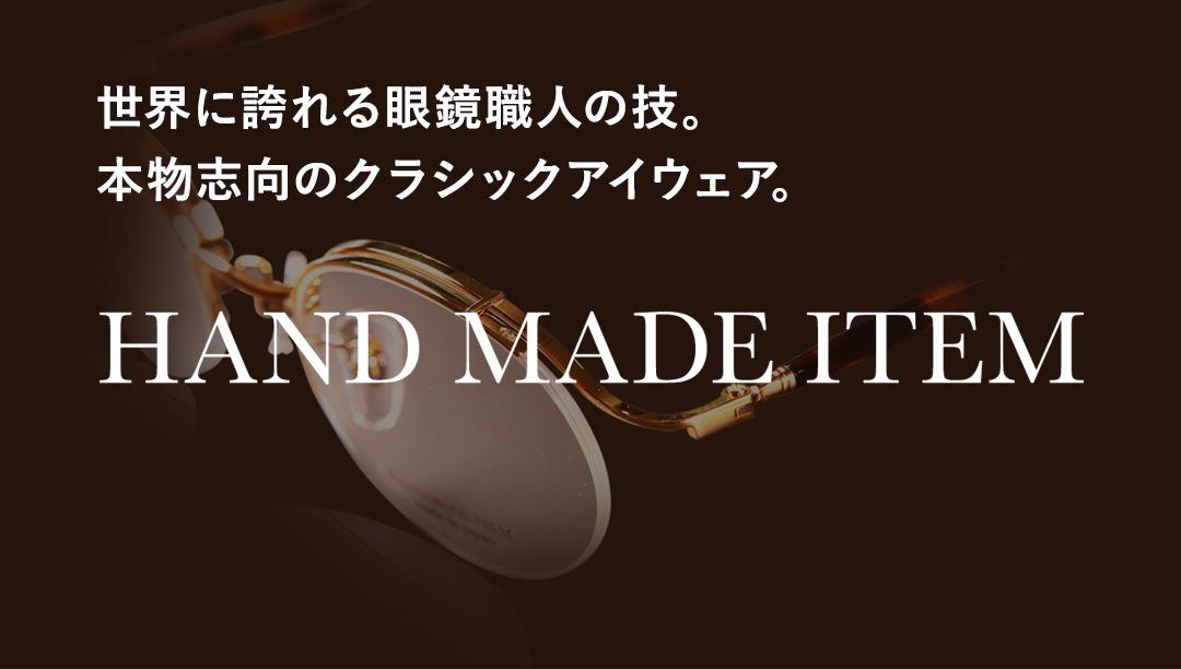 ハンドメイドアイテム H5003-4 [メタル/丸メガネ/べっ甲柄]  ブランド紹介