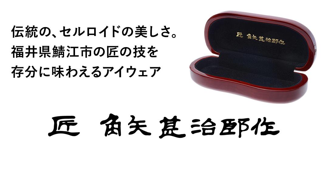 角矢甚治郎 其拾八 ニ [鯖江産/スクエア/グレー]  ブランド紹介