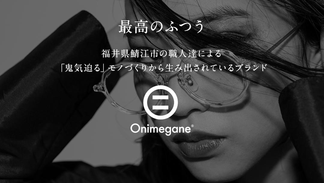 オニメガネ OG7216-DA-48 [メタル/鯖江産/ウェリントン/べっ甲柄]  ブランド紹介