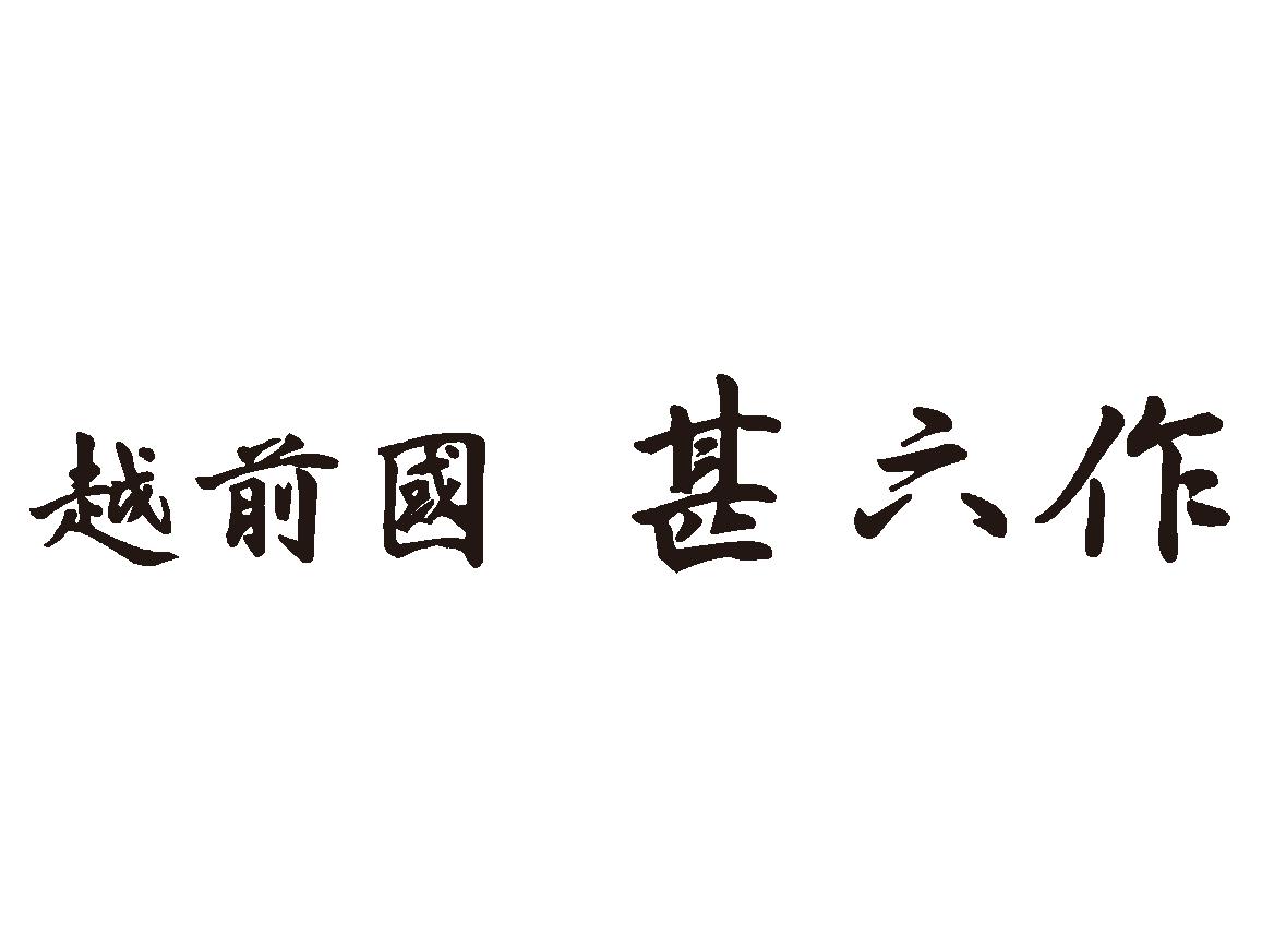 越前國甚六作(echizennokuni jinrokusaku)
