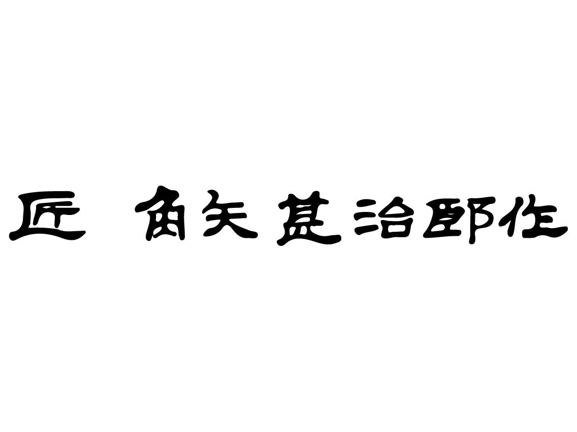 角矢甚治郎(Kadoya Jinjiro)