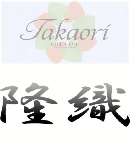 隆織(TAKAORI)