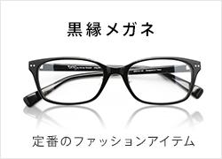黒縁メガネ特集