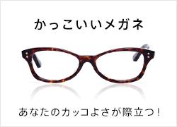 かっこいいメガネ特集