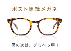 ポスト黒縁メガネ特集