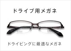 ドライブ用メガネ特集