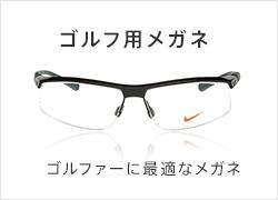 ゴルフ用メガネ特集