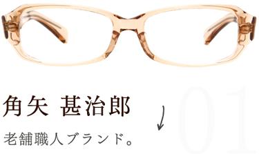 角矢 甚次郎 老舗職人ブランド。