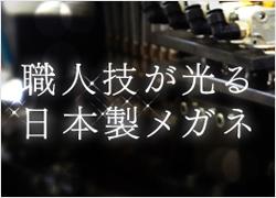 日本製・鯖江産メガネ特集