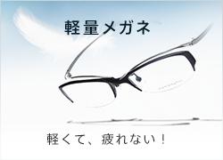 軽いメガネ特集