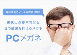 PCメガネに向くメガネ特集