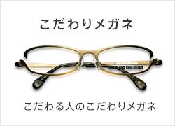 こだわりメガネ特集