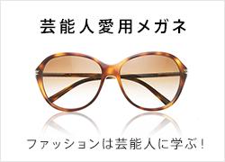 芸能人・アーティスト愛用メガネ特集